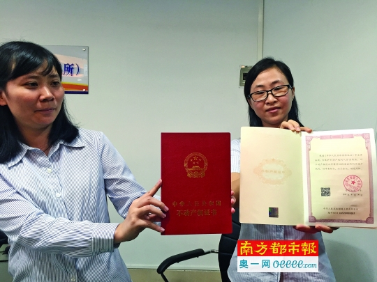 东莞市房产证办理_不动产权证登场 已发房产证仍有效-南方都市报·奥一网